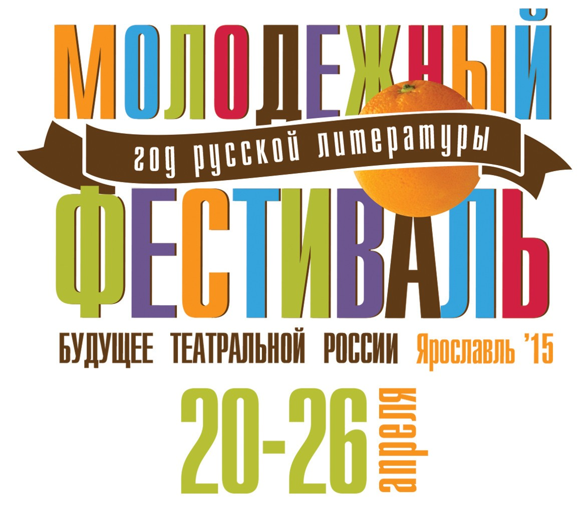 ВЯрославле стартует молодежный фестиваль «Будущее театральной России»