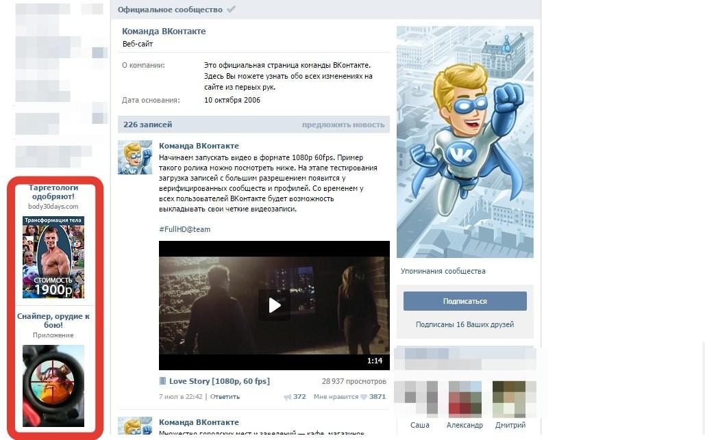 ФАС признали ВКонтакте нарушителем закона О рекламе