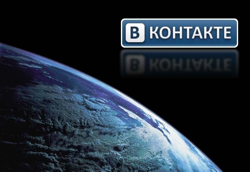 Соцсеть ВКонтакте возобновила работу после сбоев