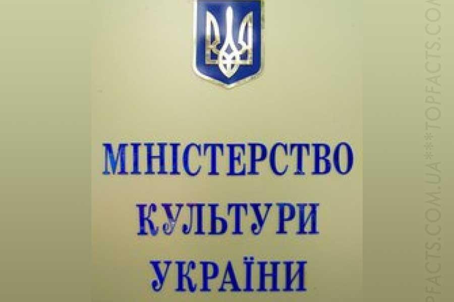 Минкульт Украины обнародовал'черный список российских деятелей культуры