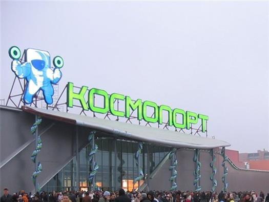 ВСамаре срочно эвакуируют торговый центр «Космопорт»