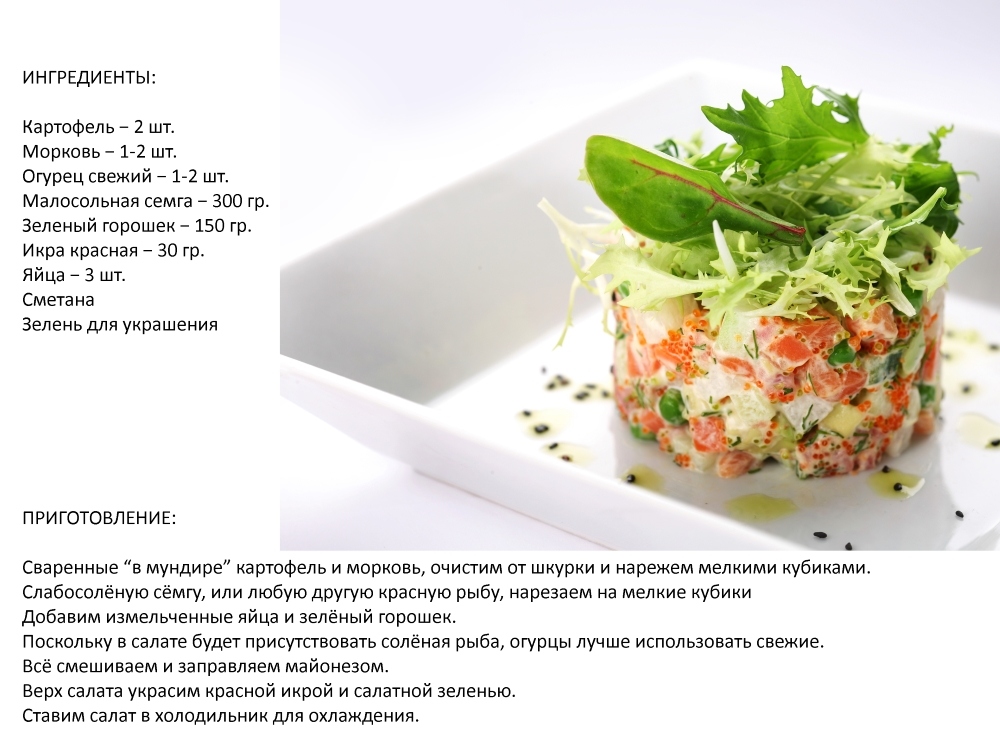 Рецепты салатов ингредиентам фото