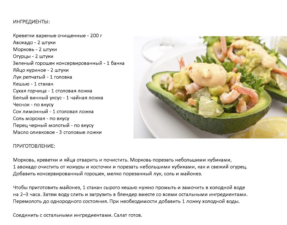 рецепт салата на новый год с майонезом и