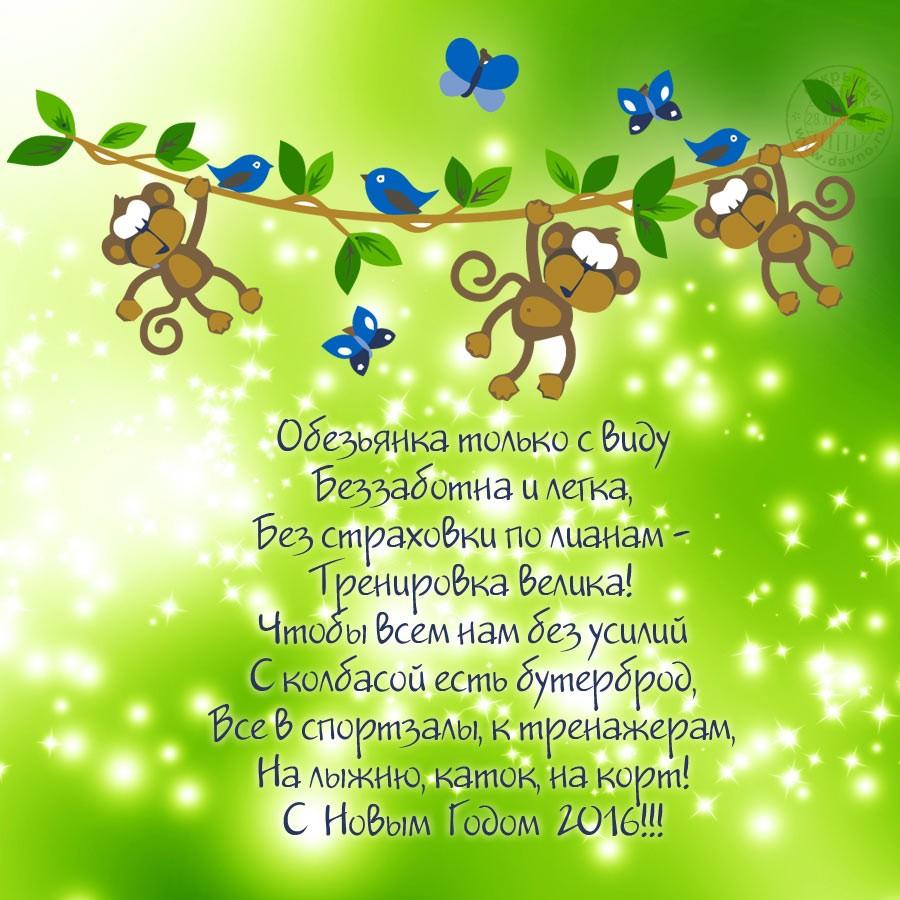 Новогоднее поздравление в стихах в год обезьяны коллегам