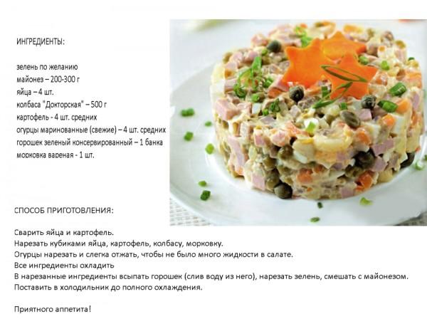 Оливье вкусный рецепт