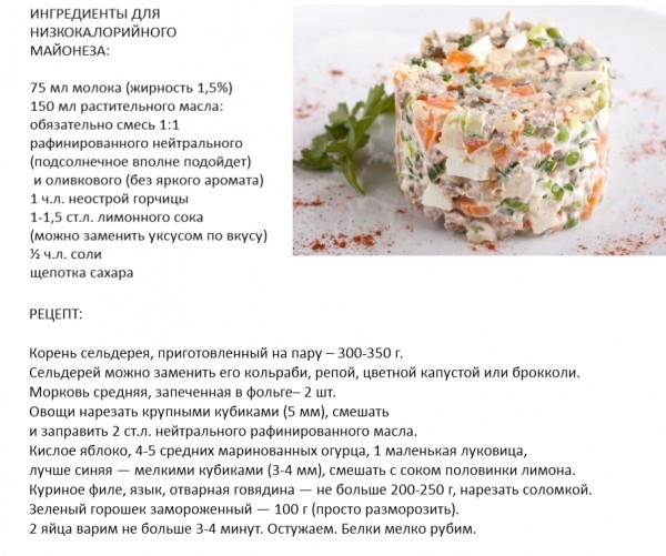 Салат оливье настоящий французский рецепт