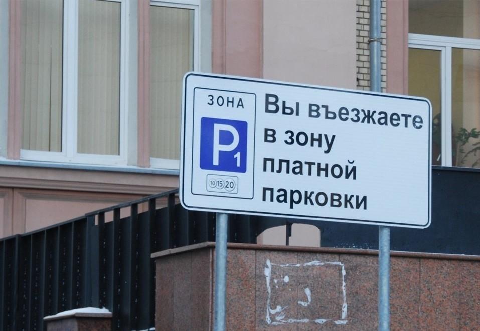 Приложение для оплаты парковки в Москве вернулось в App Store после сбоя