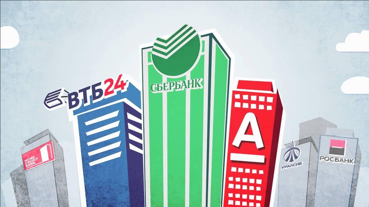 В России прибыль банков в 2015 году упала в три раза