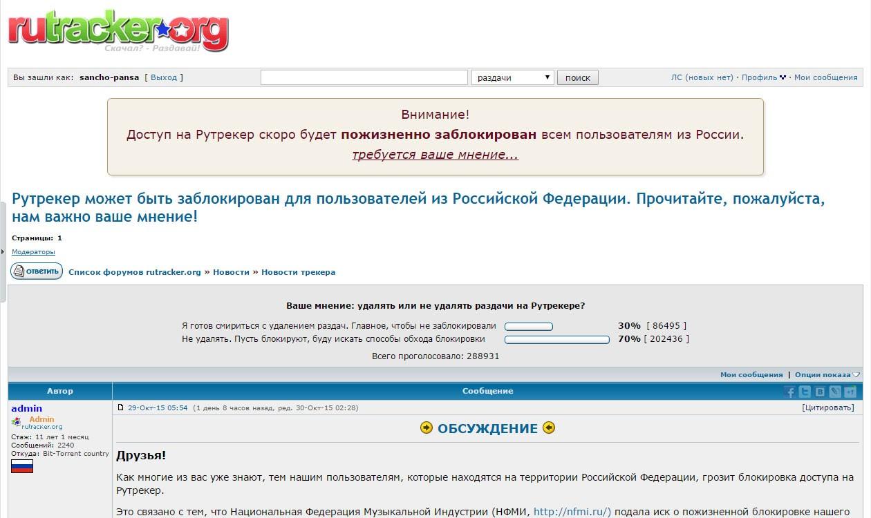Роскомнадзор получил уведомление о блокировке Ru Tracker от Мосгорсуда