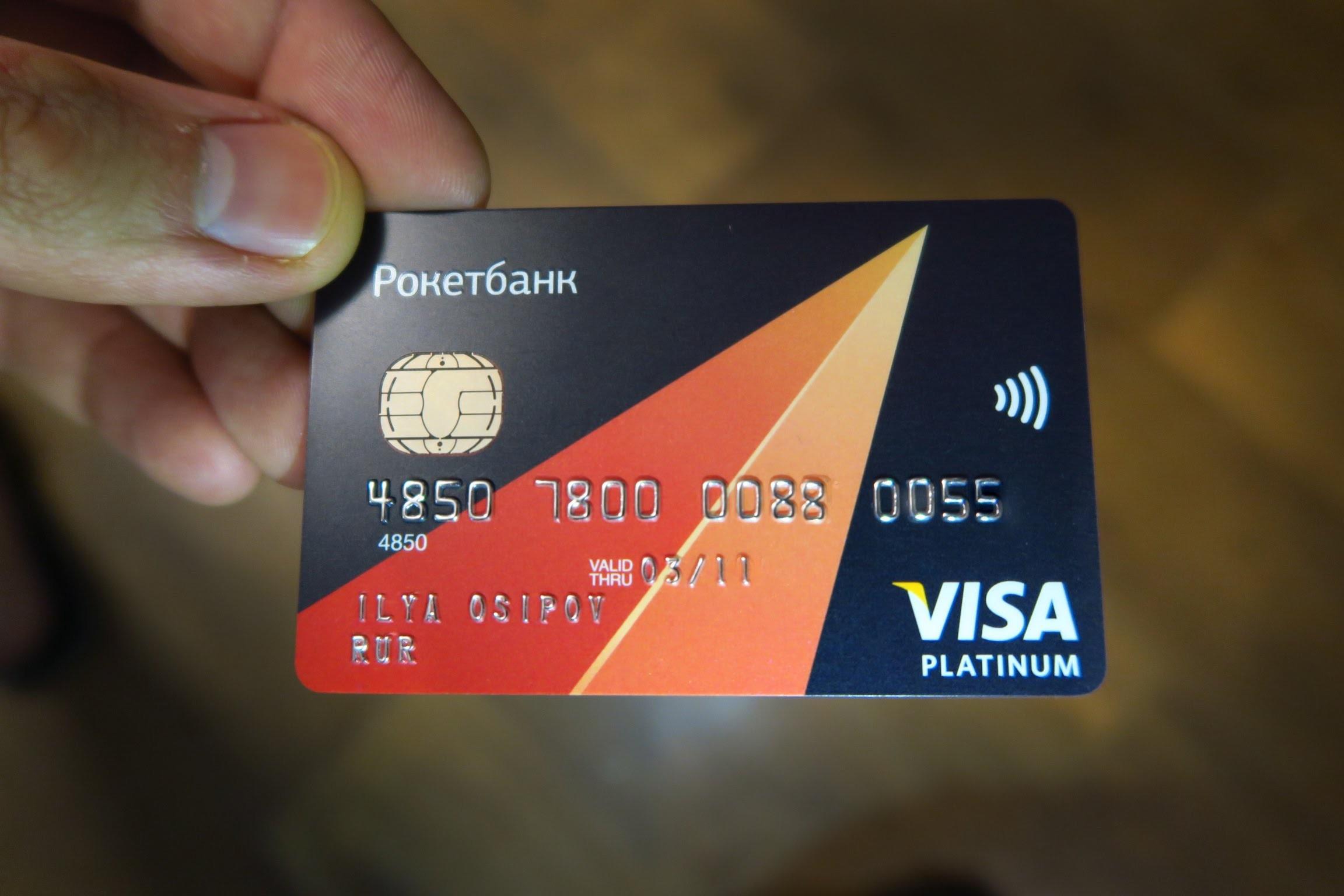 Рокетбанк призывает клиентов снять деньги с банковских карт из-за проблем у Интеркоммерца