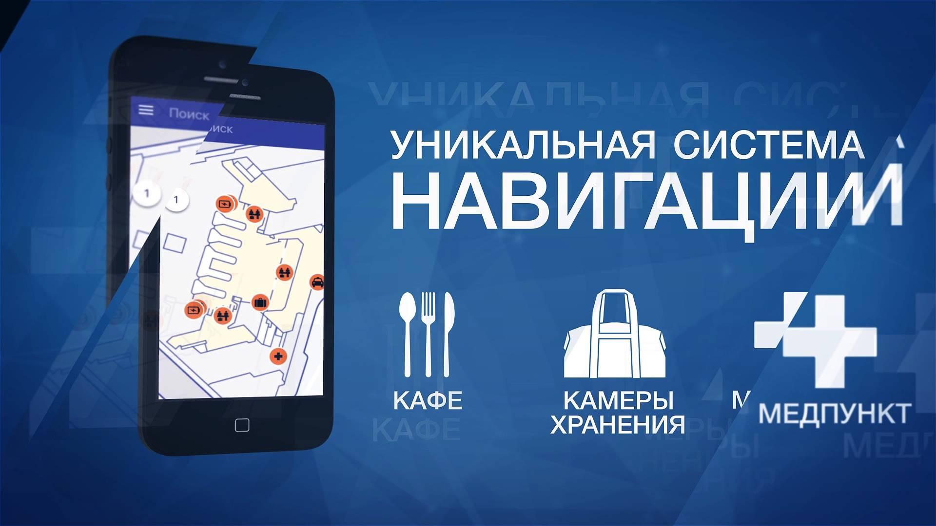 Шереметьево выпустил собственное приложение для смартфона