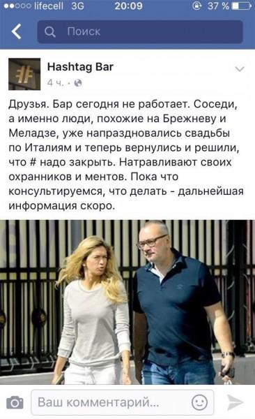 В Киеве Меладзе и Брежнева поскандалили из-за шумного бара