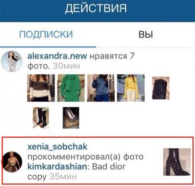 Ксения Собчак обвинила Ким Кардашьян в ношении подделок Dior