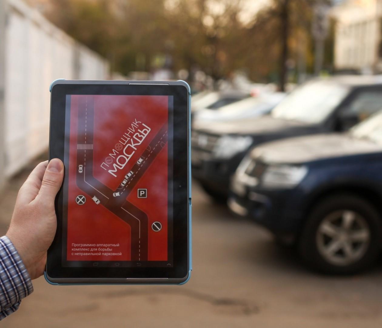 Пользователи приложения Помощник Москвы получат карту Тройка