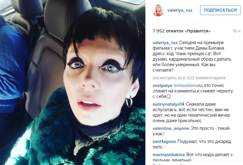 Валерия изменила имидж став панк-принцессой
