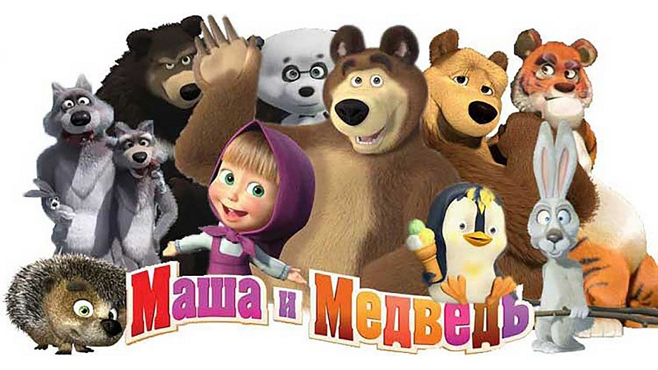 Русский мультфильм «Маша иМедведь» вышел влидеры мировой анимации