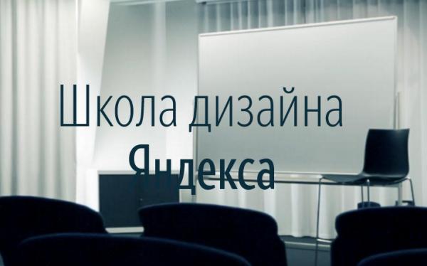 """Эксперты Школы дизайна """"Яндекса"""" бесплатно проконсультируют разработчиков"""