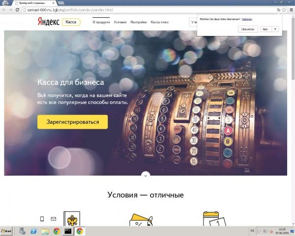 """""""Яндекс.Касса"""" позволила оплачивать счета с помощью SMS"""