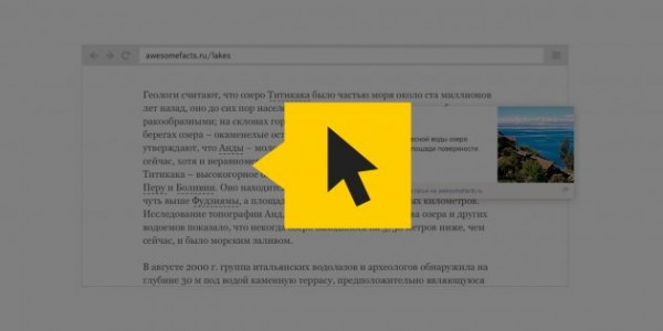 """""""Яндекс.Карточка"""" стала новым справочным расширением для браузера"""