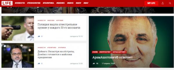 News Media запустили новый глобальный проект L!FE