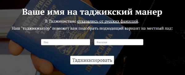 Интернет захлестнула волна шуточной «таджикизации»