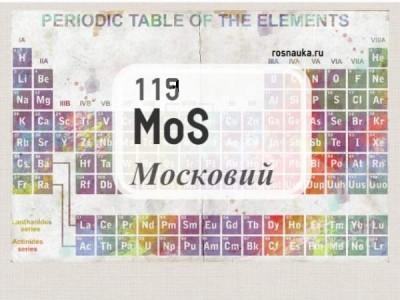 Новые химические элементы предлагают назвать в честь российского ученого и Москвы