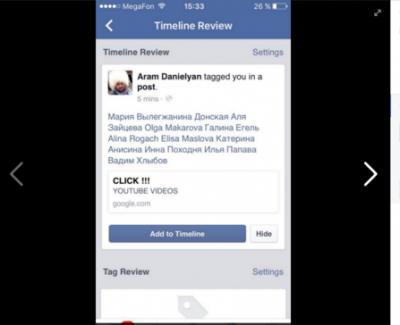 В Facebook появился новый вирус