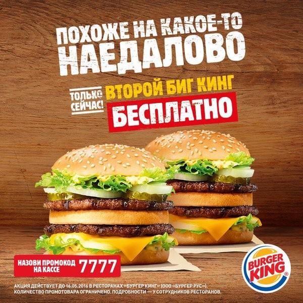 Burger King в РФ продемонстрировал соперникам неприличный жест