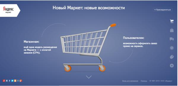 """""""Яндекс"""" объявил о начале тестирования нового поисковика для онлайн-магазинов"""