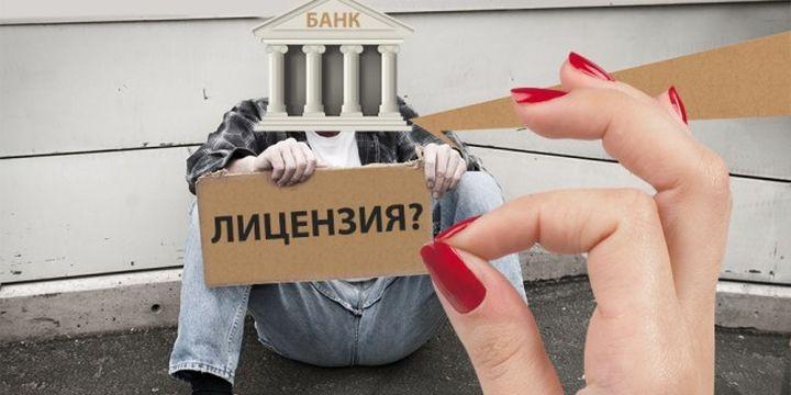 ЦБ отозвал лицензию у двух банков Москвы