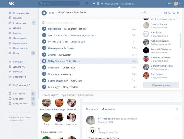"""""""ВКонтакте"""" начинает массовый переход на обновленную версию интерфейса"""