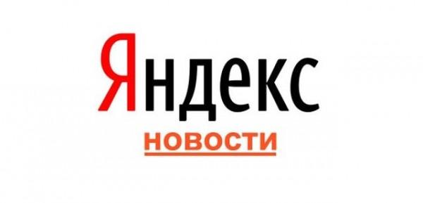 «Яндекс.Новости» может измениться из-за нового закона