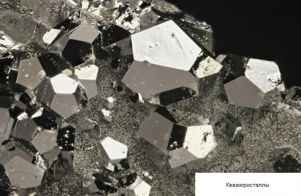 Учёные воспроизвели рождение квазикристаллов из метеоритов в лаборатории