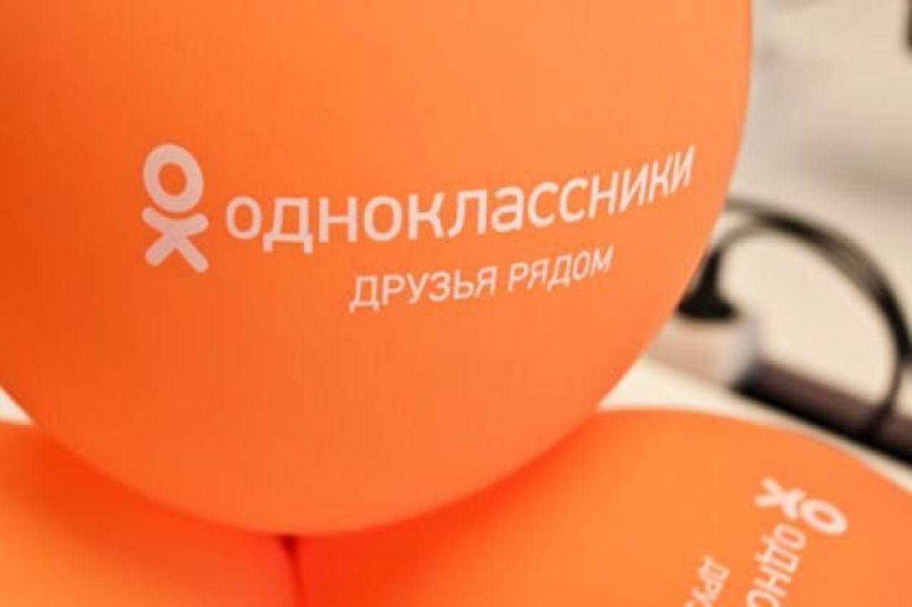 Как через соцсеть отправить деньги зарубеж— «Одноклассники» без границ