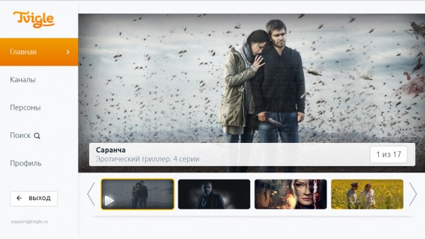 Заплатить за услуги Tvigle.ru телезрители смогут через смартфон