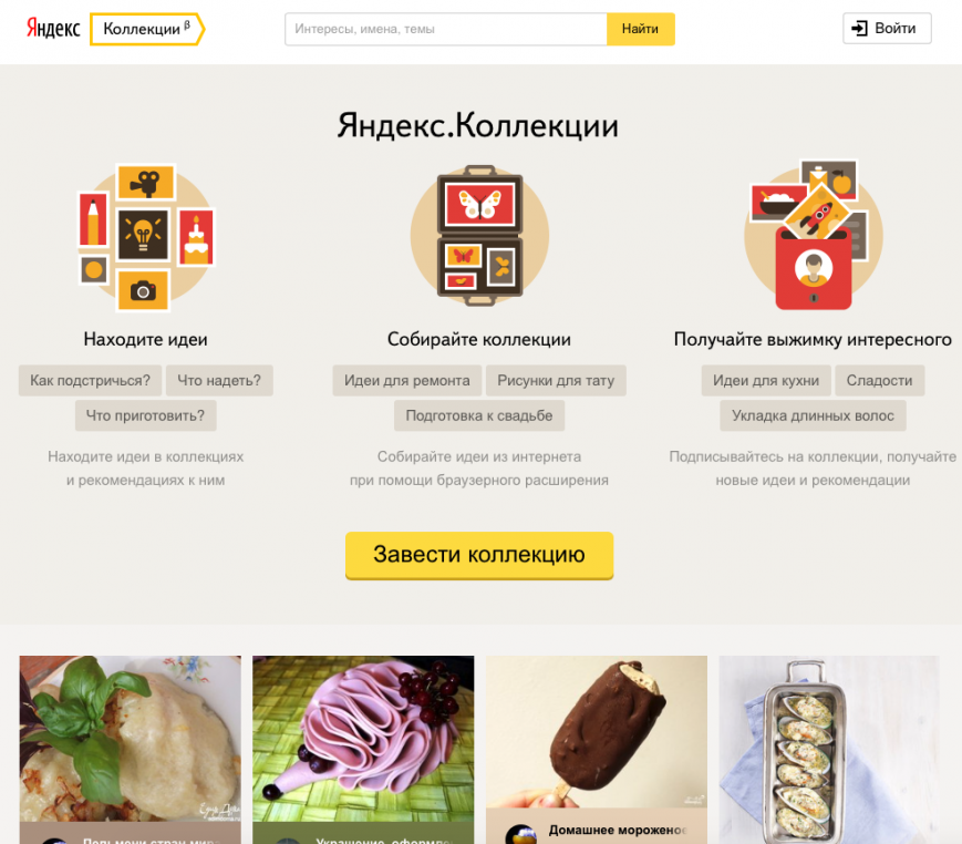 «Яндекс» запустил тестирование схожего наPinterest сервиса «Яндекс.Коллекции»