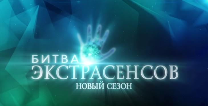 Индийский астролог потребовал закрыть российское телешоу «Битва экстрасенсов»