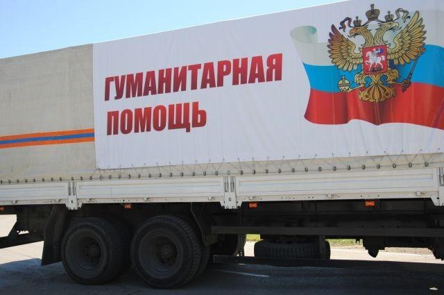 МЧС сформирует 55-ую колонну сгумпомощью для жителей Донбасса