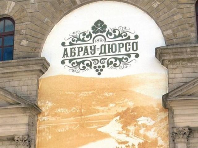 Завод Абрау-Дюрсо в Краснодарском крае ожидает в этом году около 185 тыс. туристов