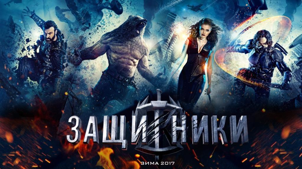 Вышел трейлер фильма осупергероях из прежнего СССР