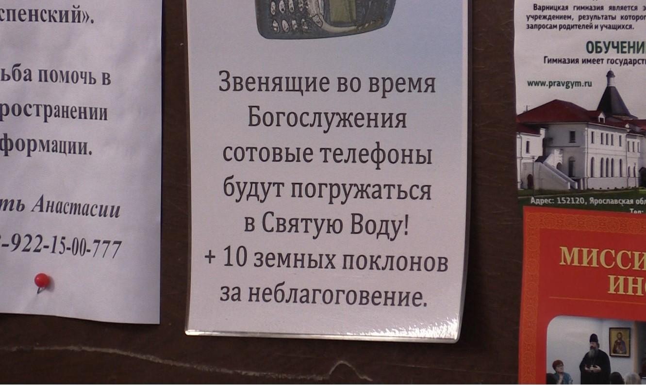 Водном изхрамов Екатеринбурга зазвонившие телефоны будут топить всвятой воде