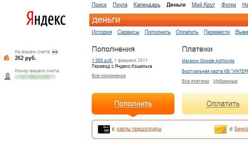 Число денежных переводов в РФ загод возросло на74%