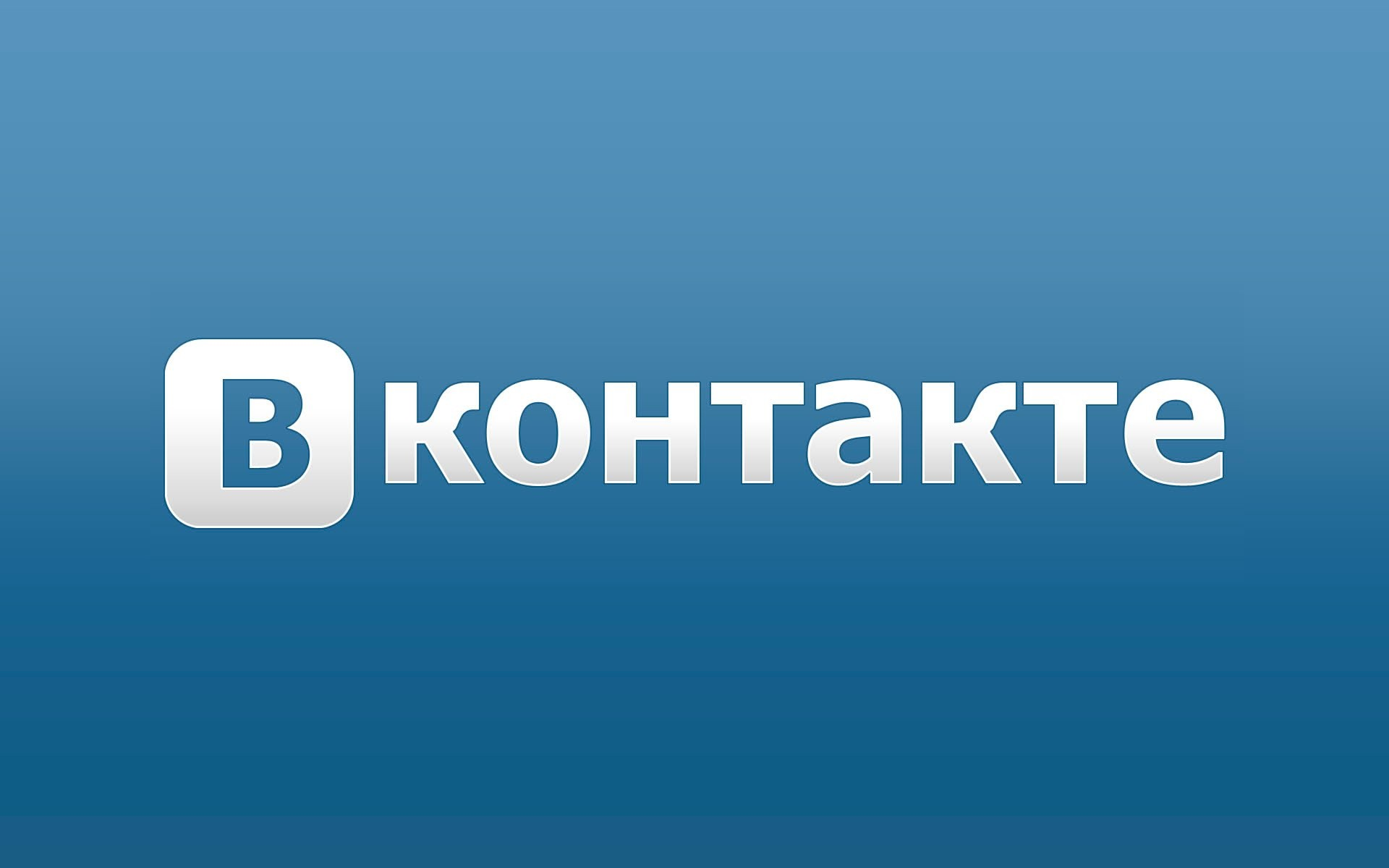 Vkontakte собирается ввести валютные переводы как наОдноклассниках