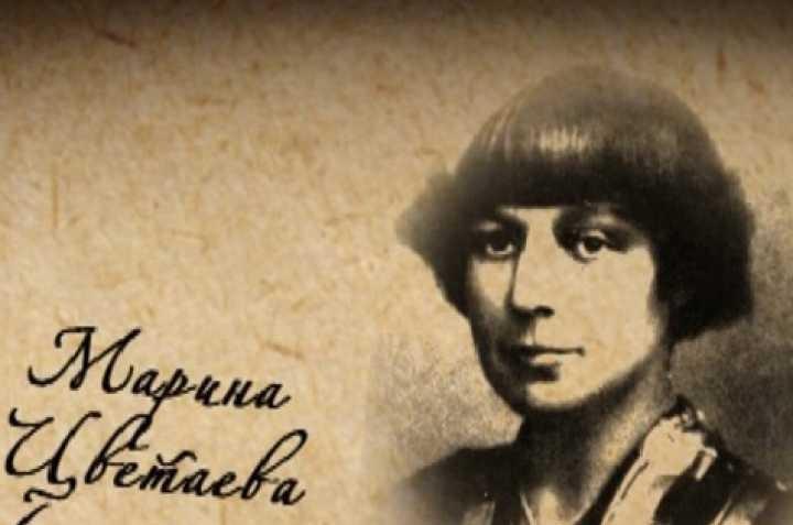 Неопубликованные письма Цветаевой передали Дому-музею поэтессы вМоскве