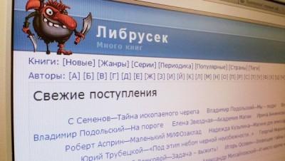 Пиратскую онлайн-библиотеку «Либрусек» заблокируют в сентябре