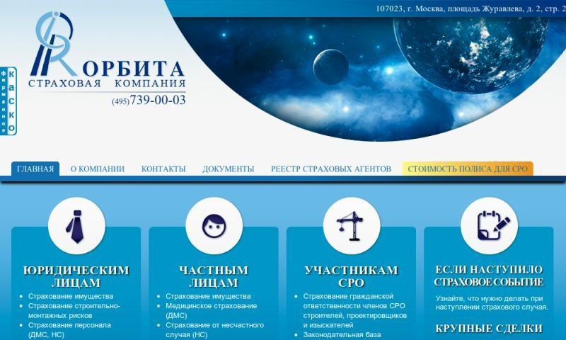 Центробанк приостановил действие лицензий устраховой компании «Орбита»