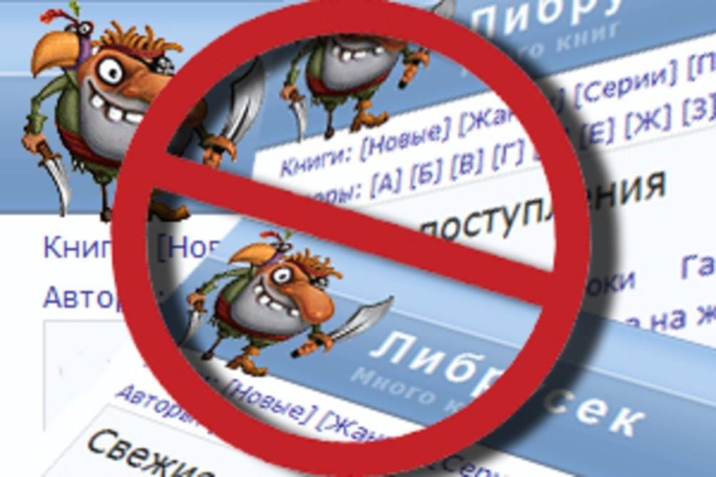 Роскомнадзор заблокировал онлайн-библиотеку «Либрусек» порешению суда