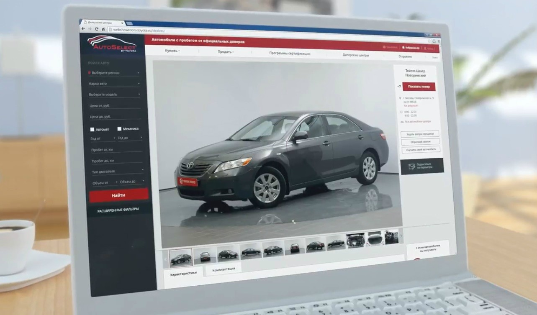 'Toyota запустила продажу подержанных автомобилей через интернет