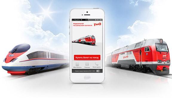 РЖД разрабатывает новое приложение— Мобильные железные дороги