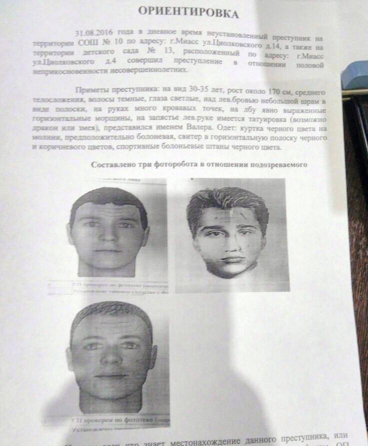 Милиция разыскивает педофила, надругавшегося над тремя детьми